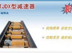 TJDX型小驼峰减速器